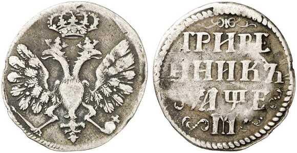 Гривенник 1705 года, Петр 1, фото 1