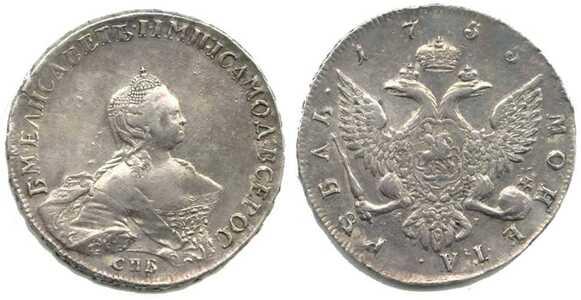 1 рубль 1755 года, Елизавета 1, фото 1