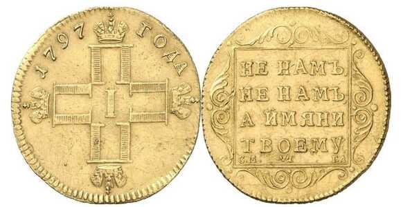 1 червонец 1797 года, Павел 1, фото 1