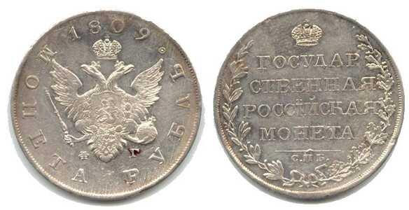 1 рубль 1809 года, Александр 1, фото 1