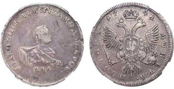 Полтина 1741 года, Иоанн Антонович, фото 1