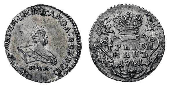 Гривенник 1741 года, Иоанн Антонович, фото 1