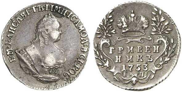 Гривенник 1753 года, Елизавета 1, фото 1
