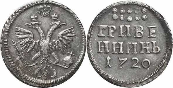 Гривенник 1720 года, Петр 1, фото 1