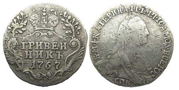 Гривенник 1767 года, Екатерина 2, фото 1