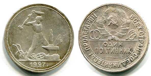 Полтинник 1927 года (СССР, серебро), фото 1