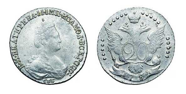 20 копеек 1784 года, Екатерина 2, фото 1