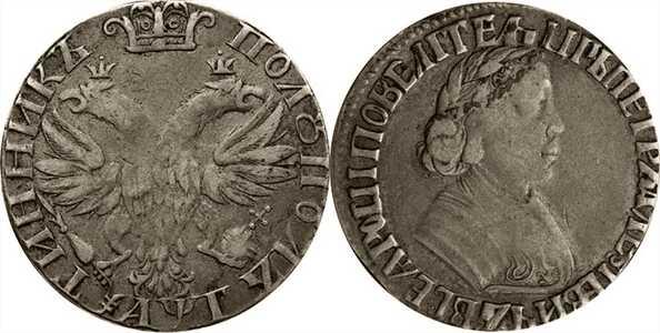 Полуполтинник 1703 года, Петр 1, фото 1