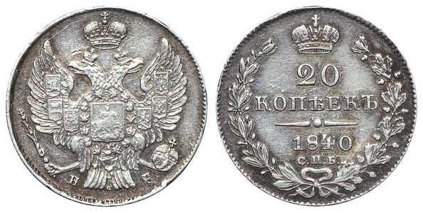 20 копеек 1840 года, Николай 1, фото 1