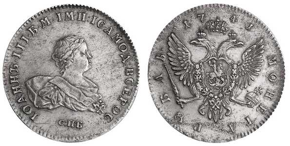 1 рубль 1741 года, Иоанн Антонович, фото 1