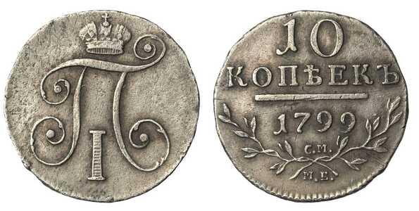 10 копеек 1799 года, Павел 1, фото 1