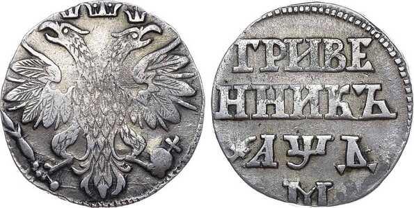 Гривенник 1704 года, Петр 1, фото 1