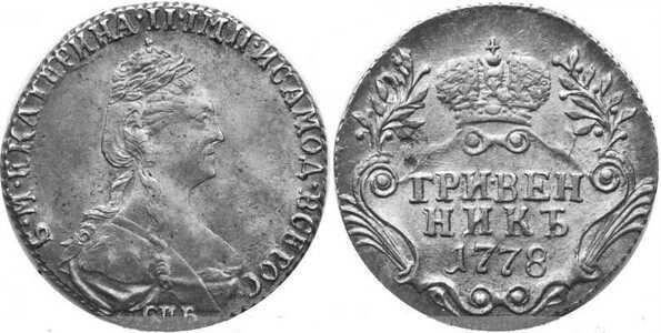 Гривенник 1778 года, Екатерина 2, фото 1
