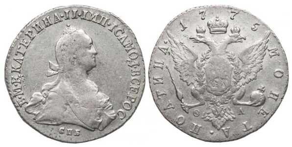 Полтина 1775 года, Екатерина 2, фото 1
