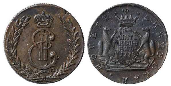 5 копеек 1778 года, Екатерина 2, фото 1