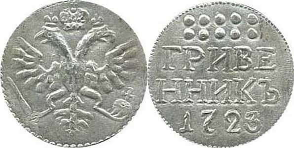Гривенник 1723 года, Петр 1, фото 1