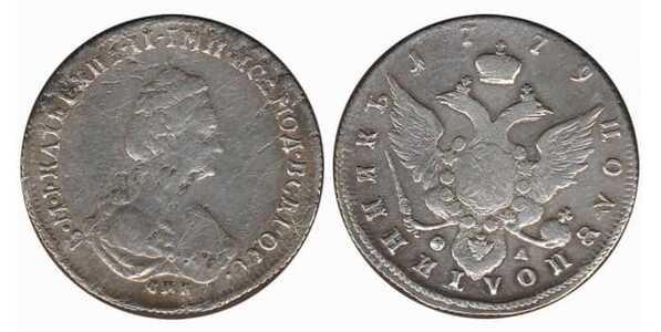 Полуполтинник 1779 года, Екатерина 2, фото 1