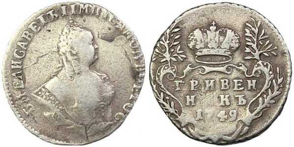 Гривенник 1749 года, Елизавета 1, фото 1