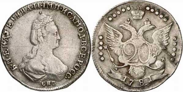 20 копеек 1781 года, Екатерина 2, фото 1