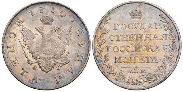 1 рубль 1810 года, Александр 1, фото 1