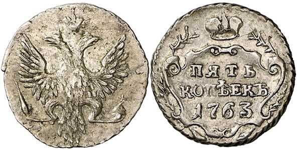 5 копеек 1763 года, Екатерина 2, фото 1