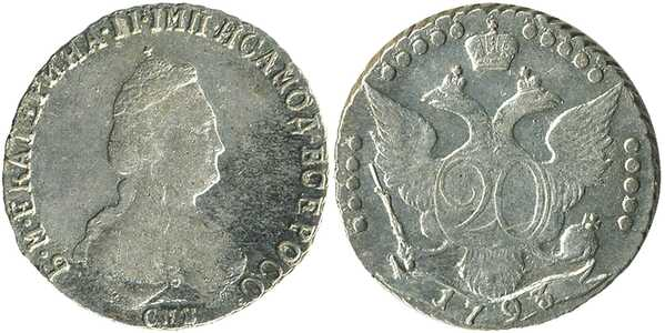 20 копеек 1793 года, Екатерина 2, фото 1