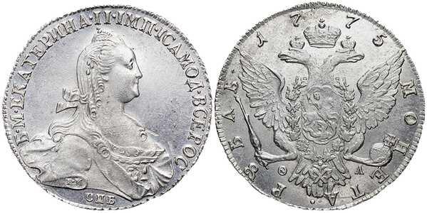 1 рубль 1775 года, Екатерина 2, фото 1