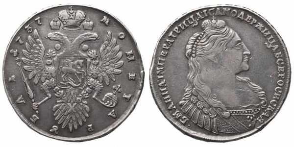 1 рубль 1737 года, Анна Иоанновна, фото 1
