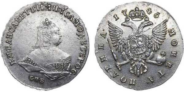 Полтина 1746 года, Елизавета 1, фото 1