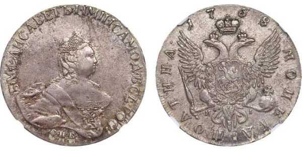 Полтина 1758 года, Елизавета 1, фото 1