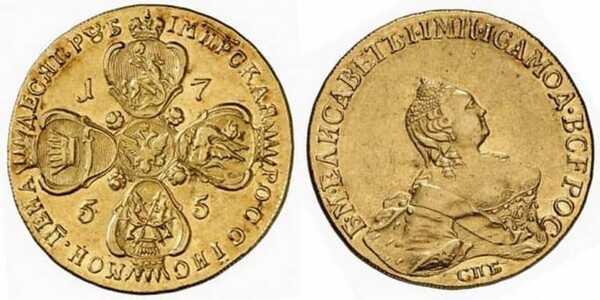 10 рублей 1755 года, Екатерина 2, фото 1