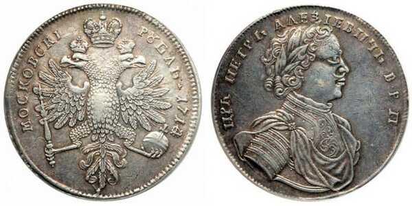 1 рубль 1714 года, Петр 1, фото 1