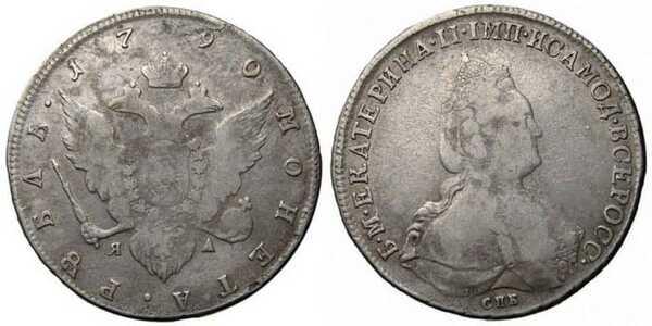 1 рубль 1790 года, Екатерина 2, фото 1