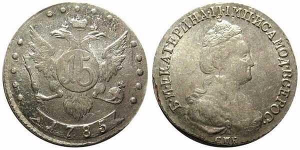 15 копеек 1785 года, Екатерина 2, фото 1