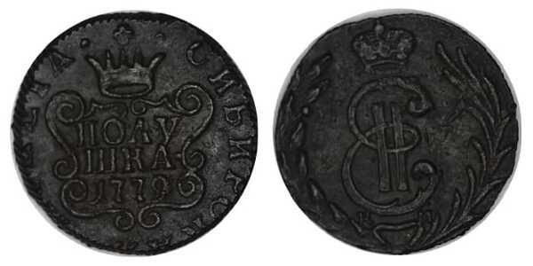 Полушка 1779 года, Екатерина 2, фото 1
