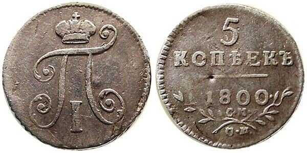 5 копеек 1800 года, Павел 1, фото 1