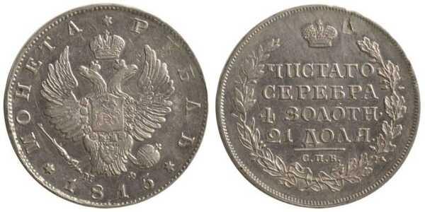 1 рубль 1815 года, Александр 1, фото 1