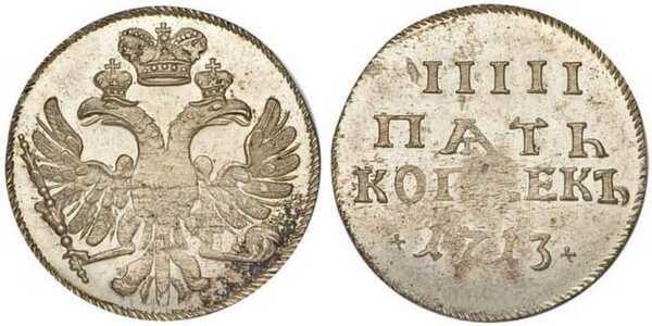 5 копеек 1713 года, Петр 1, фото 1