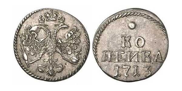 1 копейка 1713 года, Петр 1, фото 1