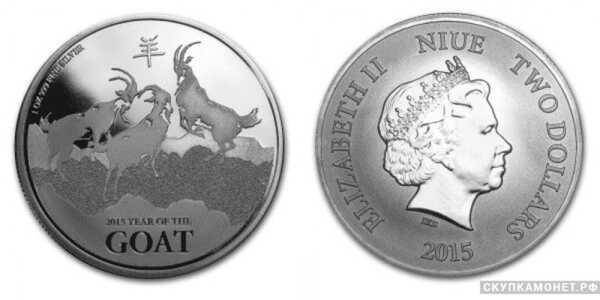 2 доллара 2015 года «Год Козы»(серебро, Ниуэ), фото 1