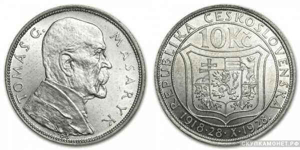 10 крон «10 лет Независимости»(серебро, Чехословакия), фото 1