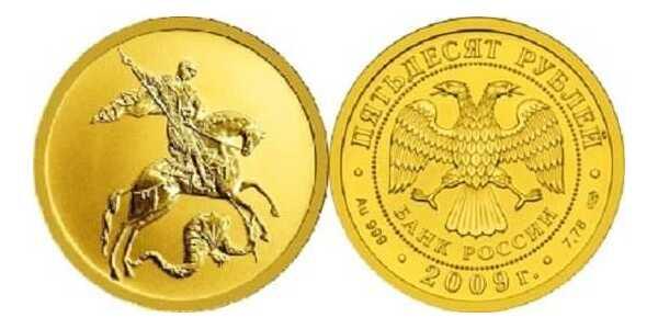 50 рублей 2009 год (золото, Георгий Победоносец), фото 1