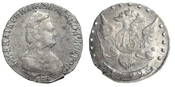 15 копеек 1792 года, Екатерина 2, фото 1