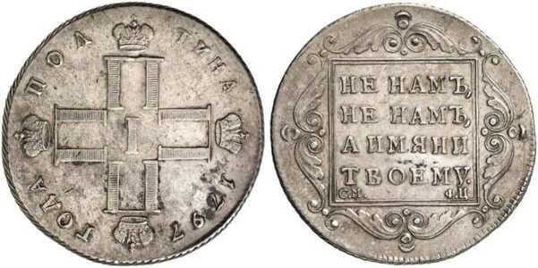 Полтина 1797 года, Павел 1, фото 1