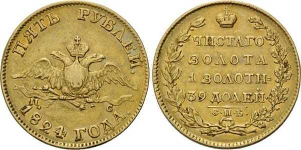 5 рублей 1824 года, Александр 1, фото 1