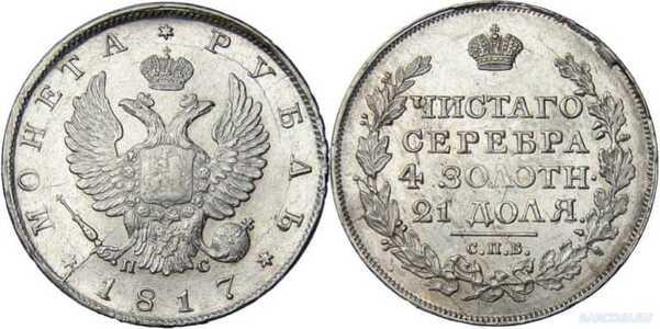 1 рубль 1817 года, Александр 1, фото 1