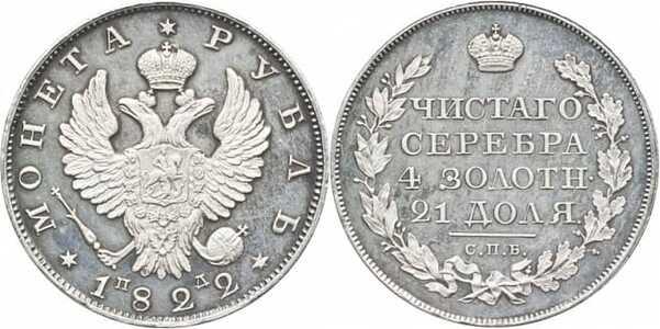 1 рубль 1822 года, Александр 1, фото 1