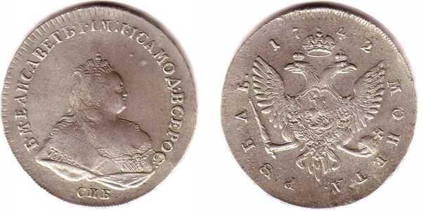 1 рубль 1742 года, Елизавета 1, фото 1