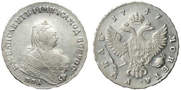 1 рубль 1747 года, Елизавета 1, фото 1