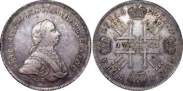 1 рубль 1762 года, Пётр 3, фото 1